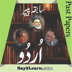 Urdu Past Papers